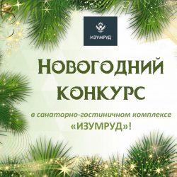 Новогодний конкурс — СГК «Изумруд»