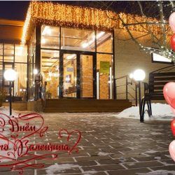 День Всех Влюбленных в ресторане СГК «Изумруд»!